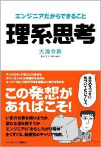 Rikei_book